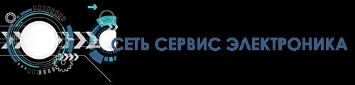 СЕТЬ СЕРВИС ЭЛЕКТРОНИКА
